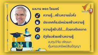 คิดยกกำลังสอง : ลงทุนความรู้ สร้างการเติบโตให้ประเทศไทย (15 ต.ค. 61)
