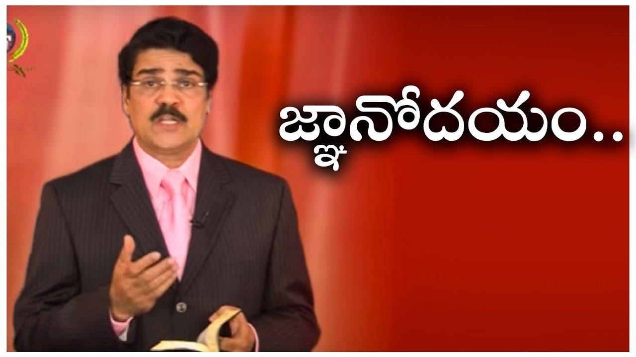 జ్ఞానోదయం.. | Manna Manaku 352 | Telugu Christian Message | Dr Jayapaul