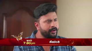 Sevanthi - Promo | 14th August 19 | Udaya TV Serial | Kannada Serial