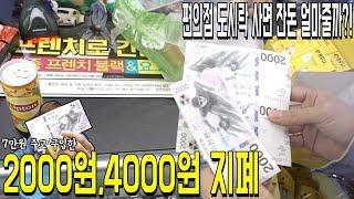 7만원 주고 구입한 2000원,4000원 지폐, 편의점 도시락 사면 잔돈 얼마줄까?!