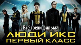 Все грехи фильма 'Люди Икс: Первый класс'
