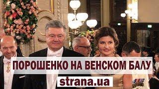 Петр Порошенко с женой на Венском балу | Страна.ua