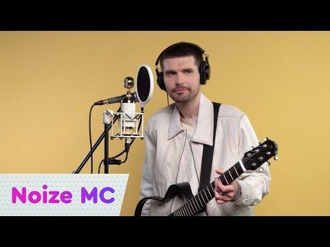 Noize MC – Голос & Струны (Хипхопера