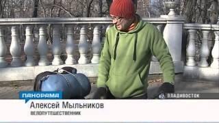 видео Из Калининграда до Владивостока на велосипеде: фоторепортаж