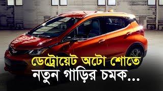 ডেট্রোয়েট অটো শোতে নতুন গাড়ির চমক | Bangla Business News | Business Report | 2019