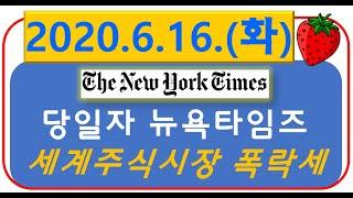 [당일자 영자신문] 2020.6.16. (화) 뉴욕타임…
