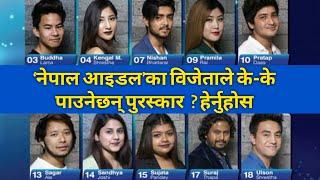 'नेपाल आइडल'का विजेताले के-के पाउनेछन् पुरस्कार ? Nepal idol 1st  prize