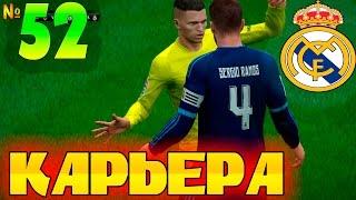 FIFA 16 Карьера за REAL MADRID #52 Полуфинал Кубка Короля!
