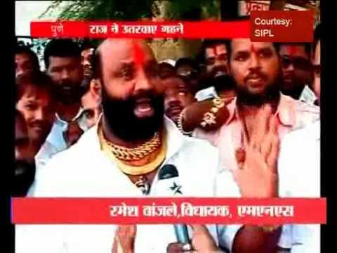 Raj Thackeray asks his MLA to remove jewelries