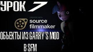 SFM Урок 7 (Импорт карт из Garry's mod в SFM)