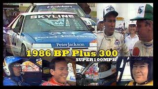 1986 Surfers Paradise BP Plus 300 Rd 2 Endurance Championship