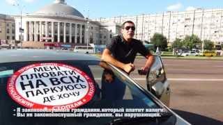 Стопхам Киев - Стражи Порядка