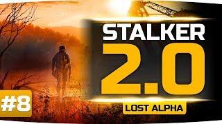 ДОБЫВАЕМ САМУЮ КРУТУЮ БРОНЮ ИГРЫ ● S.T.A.L.K.E.R. 2.0: Lost Alpha #8