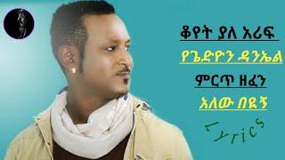 ጌድዮን ዳንኤል - አለው በዪኝ - Gedion Daniel .- Alew Beyign   Ethiopian music lyrics video (Official lyrics)