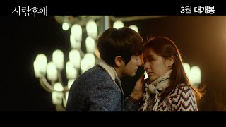 Video Yoon Eun Hye 윤은혜- & Park Si Hoo 'After Love' Official Trailer on March 10,2016 download MP3, 3GP, MP4, WEBM, AVI, FLV September 2018