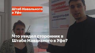 Что увидел сторонник в Штабе Навального в Уфе?