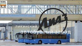 видео Экскурсия по ЛиАЗу