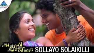 alli-arjuna-tamil-movie-songs-sollayo-solaikili-song-manoj-richa-pallod-ar-rahman