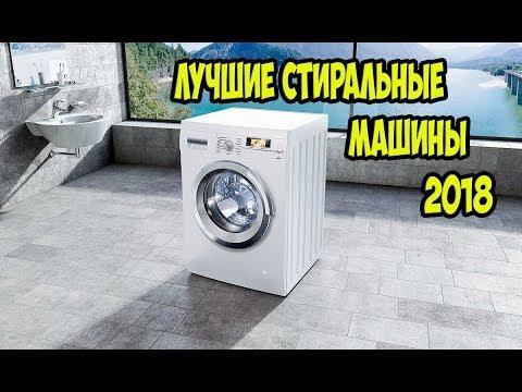 видео: 💖Лучшие стиральные машины для покупки в 2018 году 👍👍👍