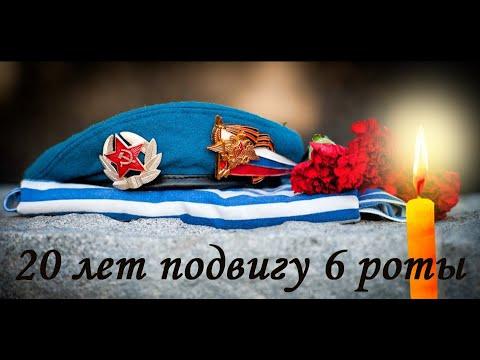 Реквием подвигу 6 роты псковских десантников. 84 героя погибли 29 февраля - 1 марта 2000 года.