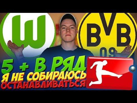 ВОЛЬФСБУРГ - БОРУССИЯ Д   5+ В РЯД   БУНДЕСЛИГА