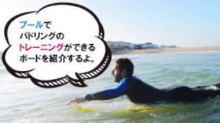 プールでサーフィンのパドリングを、鍛えられる練習用ボード【PaddLenパ...