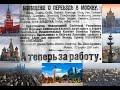 Москва высоток и хрущоб