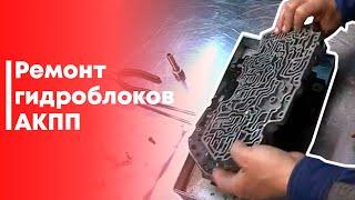 Ремонт гидроблоков АКПП