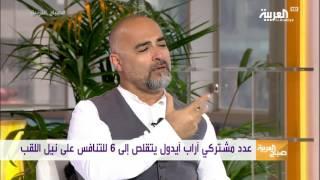 صباح العربية : خروج المتسابقة المغربية من آراب أيدول يصدم أحلام