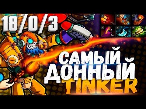 видео: ПИУ ПИУ ПИУ -  Самый Донный Тинкер | dota 2 tinker