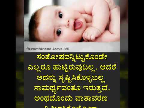 Kannada Inspiration Quotes Kannada