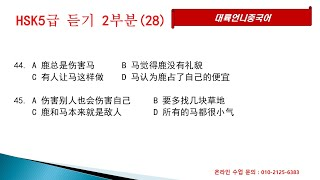 5분 HSK 5급 중국어-57