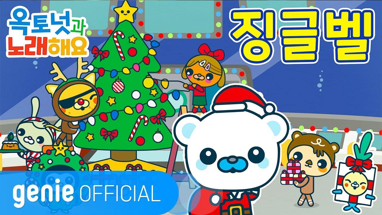 바다 탐험대 옥토넛 The Octonauts - 징글벨 Jingle Bells Official M/V