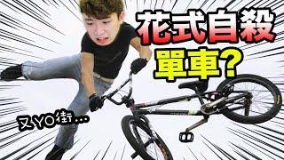 【花式自殺單車】極限單車...跳火圈!?要送院多少次才能完成一條賽道...:搞笑精華Descenders