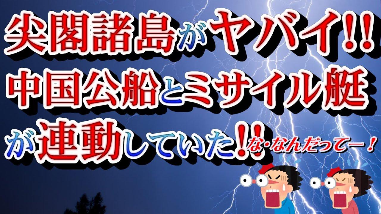 2020/08/03【尖閣諸島海域に侵入する中国公船と中国海軍のミサイル艇が連動していた模様!!】【や・やばい!!】