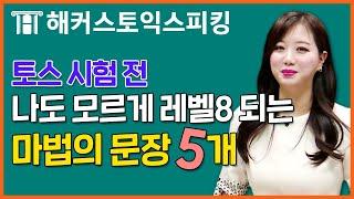 1월 토익스피킹 기출유형특강! 해커스토스 세이임 Par…