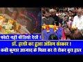 Dr. Hathi Last Rites ( Antim Darshan) & Antim Sanskar ! Kavi Kumar Azad Funeral - Inside Video