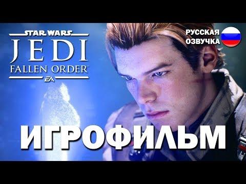 ИГРОФИЛЬМ Star Wars Jedi Fallen Order (катсцены на русском) прохождение без комментариев