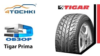 3D-обзор шины Tigar Prima - 4 точки. Шины и диски 4точки - Wheels & Tyres 4tochki
