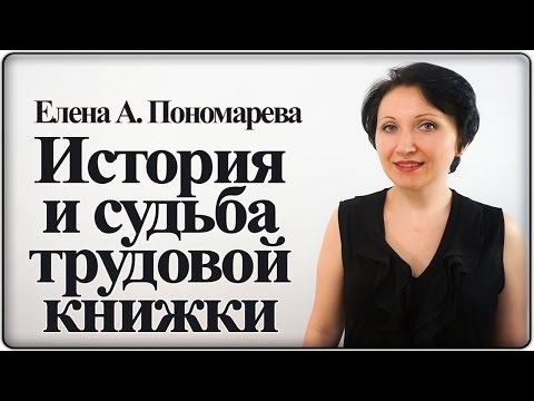 От крепостного права до электронной базы – Елена А. Пономарева