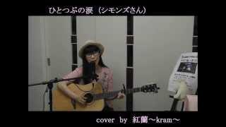 ひとつぶの涙(シモンズさん) cover by 紅蘭~kram~