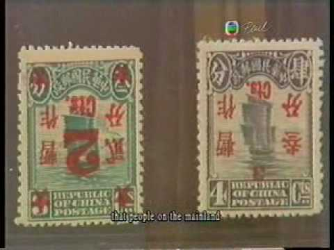 Interasia Auctions Ltd - China Stamp Auction