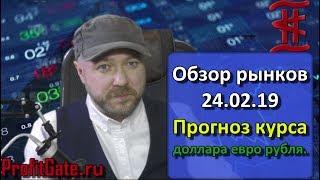 Обзор рынков. Прогноз курса доллара евро рубля. Нефть, РТС, SP500, Eurusd, рубль, курс