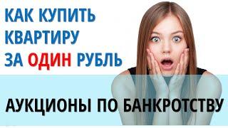 Как купить квартиру за 1 рубль с аукциона по банкротству(, 2014-10-02T10:00:53.000Z)