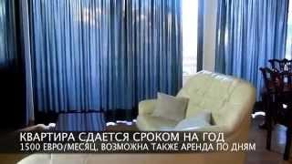 АРЕНДА АПАРТАМЕНТОВ НА КИПРЕ(Не секрет. что предложений на рынке аренды Кипра великое множество. Но данная квартира действительно уника..., 2012-12-28T14:51:42.000Z)
