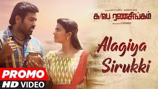 Alagiya Sirukki Video Song - Promo | Ka Pae Ranasingam | Vijay Sethupathi, Aishwarya | Ghibran