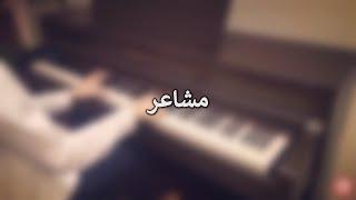 شيرين - مشاعر (بيانو) Sherine - Mashaer (piano cover)