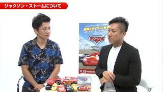 """赤いレーシングカー""""マックィーン""""を主人公に、クルマの世界のドラマを..."""