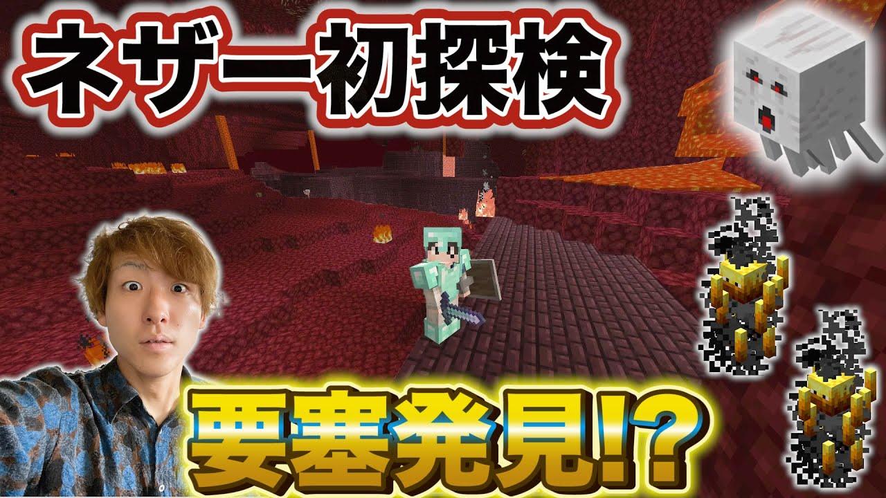【マイクラ】初ネザー!まさかの要塞発見でお宝大量ゲット!?【minecraft/マインクラフト】