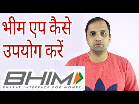 BHIM Application: How to Install, Configure & USE ?